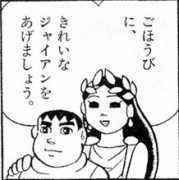 不細工じゃないジャイアン Fu Fu Fu, Doraemon, Manga, Funny Comics, Hilarious, Romance, Scene, Stamp, Entertaining