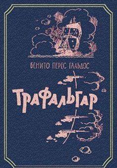 В повести «Трафальгар», основоположника испанского реалистического романа Бенито Переса Гальдоса (1843—1920) – рассказывается о знаменитом Трафальгарском сражении...