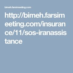 http://bimeh.farsimeeting.com/insurance/11/sos-iranassistance