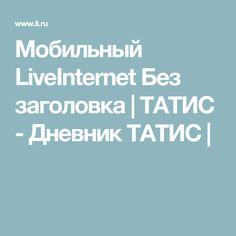 Мобильный LiveInternet Без заголовка | ТАТИС - Дневник ТАТИС |