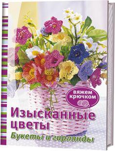 В книге «Изысканные цветы»мы собрали для вас самые яркие и необыкновенные модели цветов, которые вы сможете выполнить в считанные часы. Вечер за любимым занятием — и вот оригинальный подарок или укра... Napkins, Tableware, Dinnerware, Towels, Dishes, Napkin, Place Settings