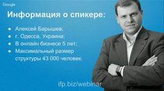 Знакомство с #THWGlobal 11/08/16 #АлексейБарышев