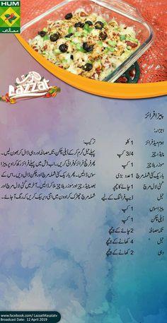 Cooking Recipes In Urdu, Chef Recipes, Spicy Recipes, Easy Cooking, Pakistani Chicken Recipes, Pakistani Recipes, Kids Mania, Pakistani Dishes, Pizza