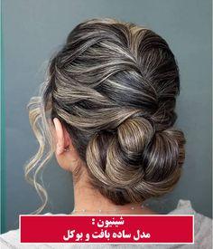 مدل شینیونمدل ساده بافت و بوکل Chignon Hair, Fashion, Moda, Fashion Styles, Fashion Illustrations