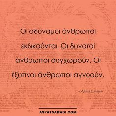 Σοφά λόγια του Einstein #ρητό #ρητά #einstein #aspatsamadi Stealing Quotes, Quote Citation, Powerpoint Word, Greek Quotes, Business Quotes, True Words, Positive Quotes, Favorite Quotes, Quotations