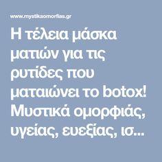 Η τέλεια μάσκα ματιών για τις ρυτίδες που ματαιώνει το botox! Μυστικά oμορφιάς, υγείας, ευεξίας, ισορροπίας, αρμονίας, Βότανα, μυστικά βότανα, www.mystikavotana.gr, Αιθέρια Έλαια, Λάδια ομορφιάς, σέρουμ σαλιγκαριού, λάδι στρουθοκαμήλου, ελιξίριο σαλιγκαριού, πως θα φτιάξεις τις μεγαλύτερες βλεφαρίδες, συνταγές : www.mystikaomorfias.gr, GoWebShop Platform Clean House, Beauty Hacks, Good Things, Homemade, Tips, Chipotle, Natural, Beauty Tricks, Home Made