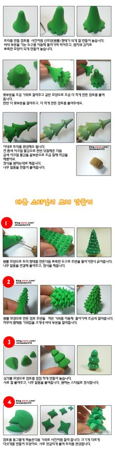 Christmas trees {Tutorial}