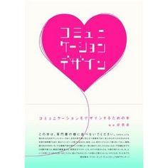 岸勇希『コミュニケーションをデザインするための本 』