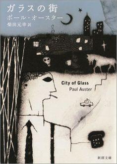 ガラスの街