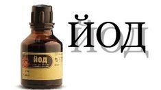 Использование йода при гипертонии