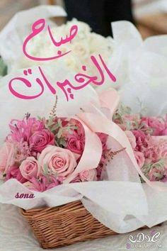 Good Morning Photos, Good Morning Flowers, Morning Images, Morning Quotes, Good Morning Greetings, Good Morning Wishes, Juma Mubarak Images, Beautiful Morning Messages, Blessed Friday