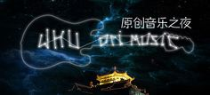 去年的原创音乐之夜 banner
