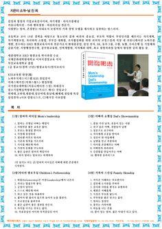 엄마의 리더십 아빠의 쇼맨십-지은이:남진희/KSS 출판