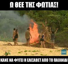 Funny Memes, Jokes, Funny Photos, Minions, Greece, Funny Stuff, Humor, Fanny Pics, Greece Country