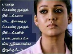 Missing Quotes, Sad Quotes, Life Quotes, Tamil Love Quotes, Romantic Poems, Movie Memes, Sweet Words, Maturity, True Words
