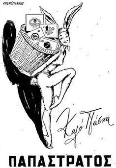 Παπαστράτος Καλό Πάσχα 1959 Retro Ads, Vintage Ads, Vintage Posters, Old Advertisements, 80s Kids, Old Ads, Athens, Childhood Memories, Pin Up