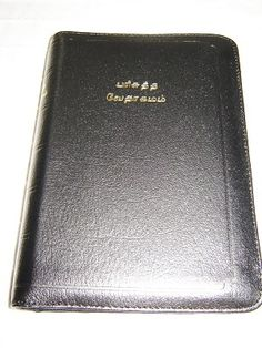 The Holy Bible Tamil Old Version / OV47z / Quality Black Leather Bound with Zipper / Printed in Korea / India Bible