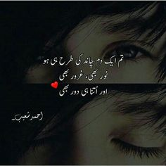 Or jitna dor utna pass b❤️ Sweet Romantic Quotes, Sweet Love Quotes, Love Husband Quotes, Beautiful Love Quotes, Poetry Quotes In Urdu, Best Urdu Poetry Images, Love Poetry Urdu, Quotations, Urdu Quotes