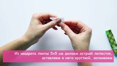 Watch the video «Butterfly Kanzashi Tutorial, DIY» uploaded by Asanka on Dailymotion.