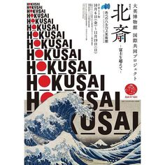 c8306cb6646dd246dadcfa725e7df8d7--hokusai-typography.jpg 736×736ピクセル
