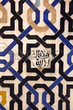 Lema del Reino de Granada nazarí: Sólo Dios es vencedor. Del siglo XIV. Alhambra, Granada, España Foto de archivo