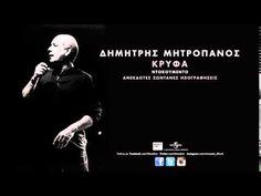 Music Songs, Music Videos, Greek Music, Good Things, Dance, Youtube, Movie Posters, Life, Facebook