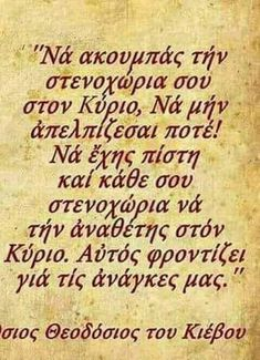 Pray Always, Greek Culture, Orthodox Icons, Greek Quotes, Faith In God, Prayers, Religion, Thoughts, Words