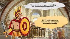 Ο Χρυσός αιώνας-Πελοποννησιακός πόλεμος - ΔΗΜΟΔΙΔΑΣΚΑΛΟΣ