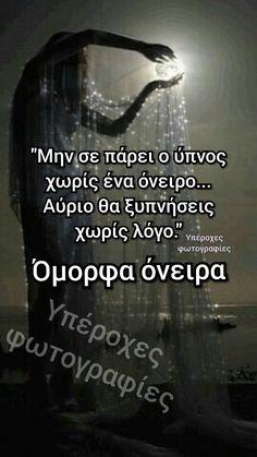 Greek Quotes, Good Night, Cool Photos, Love, Words, Disney, Pretty, Nighty Night, Amor