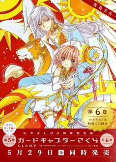 Card Captor Sakura What is this? The cover is gorgeous!