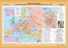 Вторая мировая война. Военные действия в Европе и в Северной Африке в 1942 - 1945 гг.