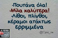 Greek Memes, Funny Greek Quotes, Funny Qoutes, Happy Quotes, Best Quotes, English Jokes, Funny Statuses, Love Text, Funny Times