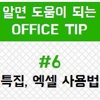 썸네일 Microsoft Excel, Web Design, Study, Logos, Tips, Impressionism, Software, Dairy, Shop