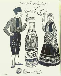 Advertising History, Old Advertisements, Retro Ads, Vintage Ads, Iran Pictures, Taboo Tattoo, Chanel Scarf, Ancient Persian, Angel Images