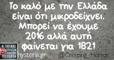 Το καλό με την Ελλάδα Best Quotes, Funny Quotes, Funny Statuses, Free Therapy, Word 2, Funny Vid, Greek Quotes, English Quotes, True Words