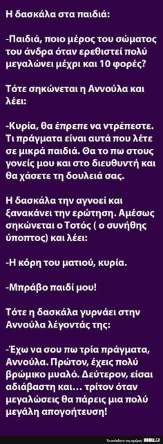 Funny Cartoons, Out Loud, Funny Quotes, Jokes, Greek, Awesome, Diy, Funny Phrases, Husky Jokes