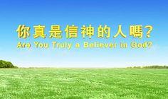 基督的發表《你真是信神的人嗎?》全能神說:「你們只仰慕天上看不見的神,只懼怕看不見的神,對地上活著的基督你們並不 …