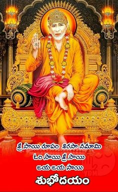 Good Morning All, Good Morning Wishes, Sathya Sai Baba, Om Sai Ram, Thursday, Movies, Movie Posters, God, Image