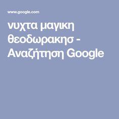 νυχτα μαγικη θεοδωρακησ - Αναζήτηση Google Google