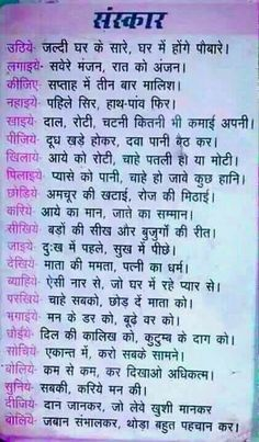 General Knowledge Book, Knowledge Quotes, Gernal Knowledge, Good Thoughts Quotes, Good Life Quotes, Hindi Quotes On Life, Wisdom Quotes, Motivational Picture Quotes, Inspiring Quotes