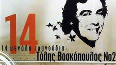 Greek Music, Music Album Covers, Blog, Blogging
