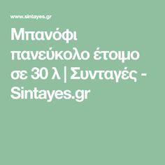 Μπανόφι πανεύκολο έτοιμο σε 30 λ | Συνταγές - Sintayes.gr