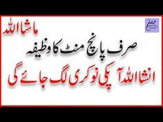 Job Ki Dua Wazifa in Urdu - صرف پانچ منٹ کا وظیفہ اور نوکری مل گئی - Muslim People Islamic Phrases, Islamic Dua, Islamic Messages, Islamic Quotes, Save Video, Baby Girl Dress Patterns, Ramadan, Sd, Quran
