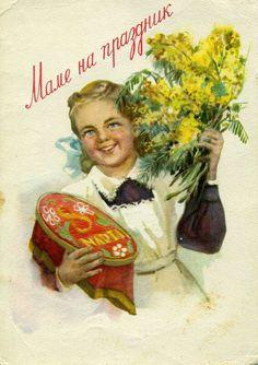 View album on Yandex. Women's Day Cards, Old Cards, Women's Day 8 March, 8th Of March, Vintage Cards, Vintage Images, 8 Mars, Soviet Art, Soviet Union