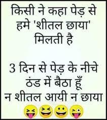 40 चुटकुले funny jokes in hindi for boys & girls chutkule Funny Chutkule, Funny Love Jokes, Funny Picture Jokes, Funny School Jokes, Funny Jokes For Kids, Good Jokes, Seriously Funny, Top Funny, Stupid Funny