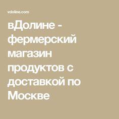 вДолине - фермерский магазин продуктов с доставкой по Москве