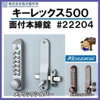 ボード デジタルロック 玄関ドア のピン