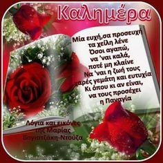 Happy Sunday Quotes, Blessed Sunday, Lekker Dag, Evening Greetings, Goeie Nag, Autumn Rain, Happy Week, Good Morning Happy, Messages