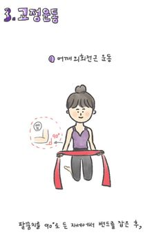 굽은어깨(라운드숄더) 고치는 그림일기 Health Diet, Health Fitness, Taekwondo, Pilates, Family Guy, Exercise, Yoga, Workout, Pets