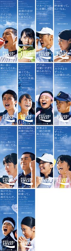 New Ideas For Sport Poster Design Graphics Marketing Design Logo, Web Design, Design Poster, Japan Design, Layout Design, Poster Layout, Print Layout, Series Poster, Pocari Sweat